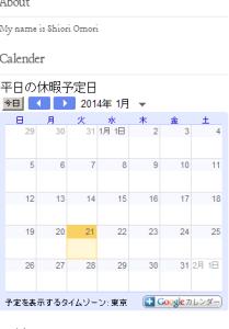 スクリーンショット 2014-01-21 21.34.04